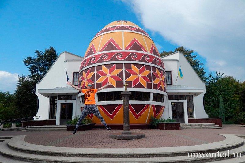Музей Писанки - восьмое чудо Украины
