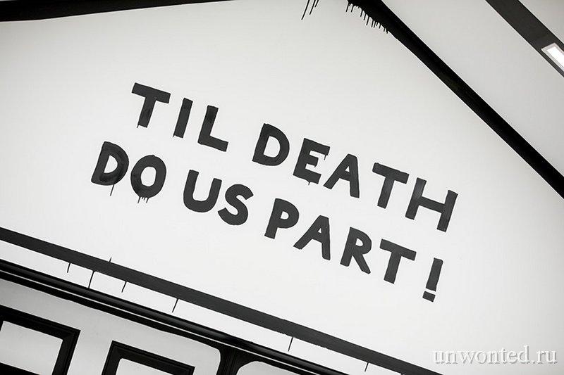 Пока смерть не разлучит нас